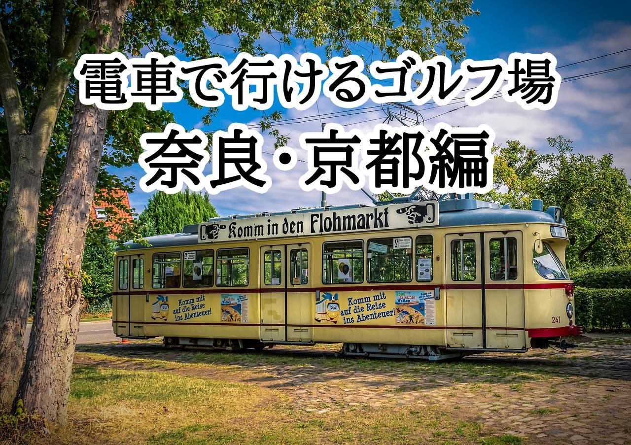 電車で行けるゴルフ場奈良京都