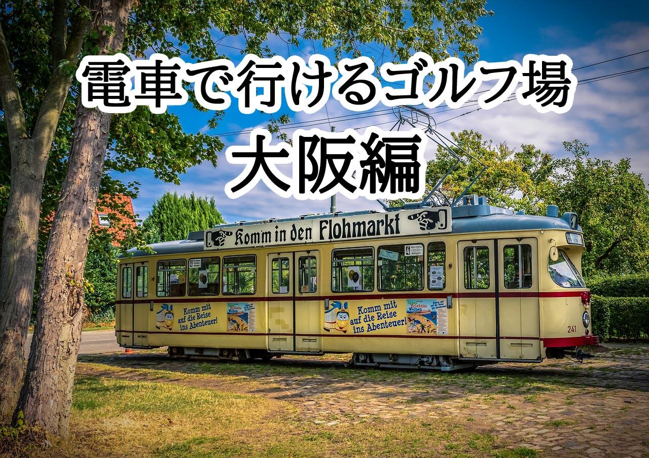 電車で行けるゴルフ場大阪府