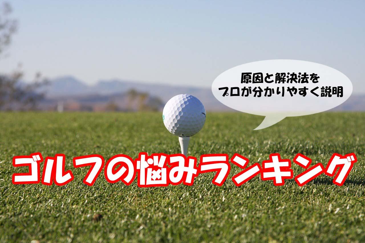 ゴルフの悩みランキング