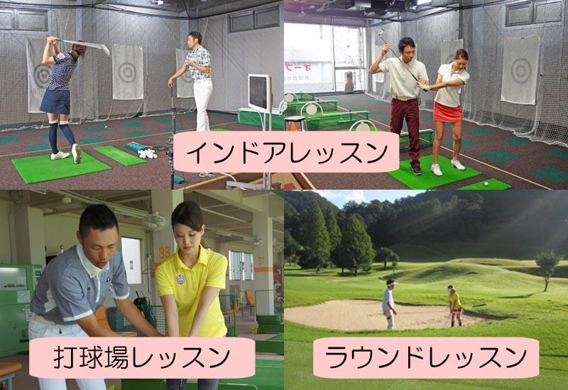 ゴルフのプライベートレッスン個人レッスン