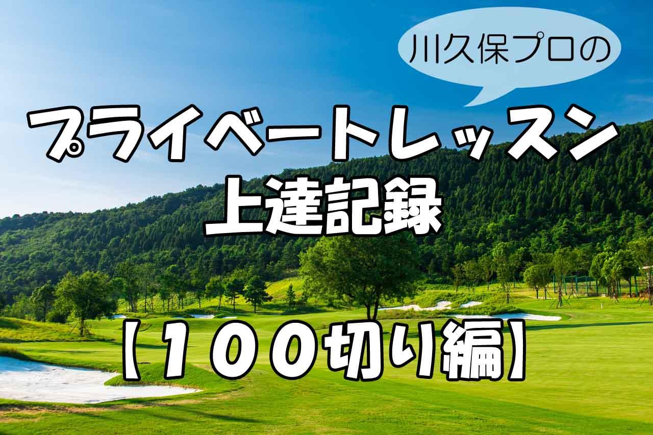 大阪のゴルフのプライベートレッスン