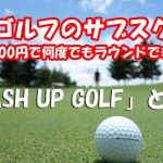 関西のゴルフのサブスク